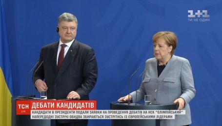 Накануне дебатов оба кандидата в президенты собираются встретиться с европейским лидерами