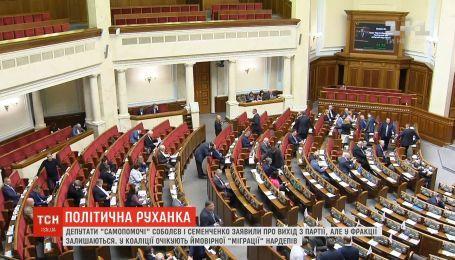 В Верховной Раде стартовал процесс миграции депутатов