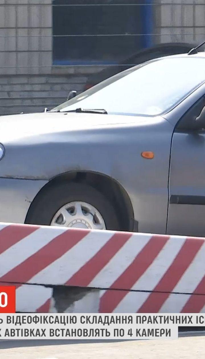В Украине вводят видеофиксацию сдачи практических экзаменов на водительские права