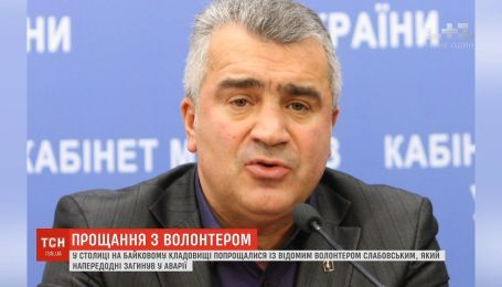 В Киеве попрощались с бизнесменом-волонтером, который насмерть разбился в аварии