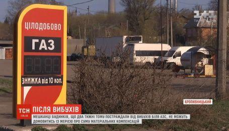 У Кропивницькому хочуть закрити АЗС, біля якої лунали вибухи