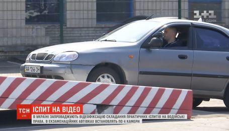 В Україні запроваджують відеофіксацію складання практичних іспитів на водійські права