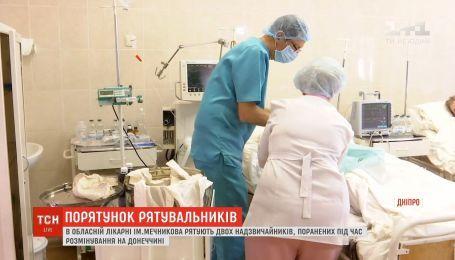 В Днепре спасают двух чрезвычайников, раненых во время разминирования в Донецкой области