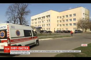 В Харькове медики застряли в лифте с пациенткой в состоянии клинической смерти