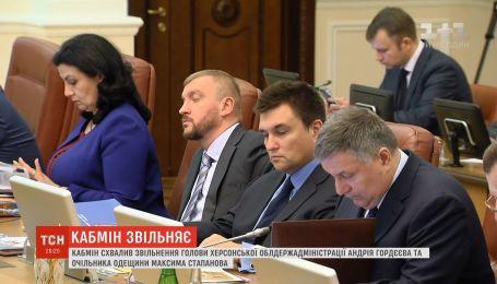 Кабмин одобрил увольнение Степанова и Гордеева с должности председателей Одесской и Херсонской ОГА