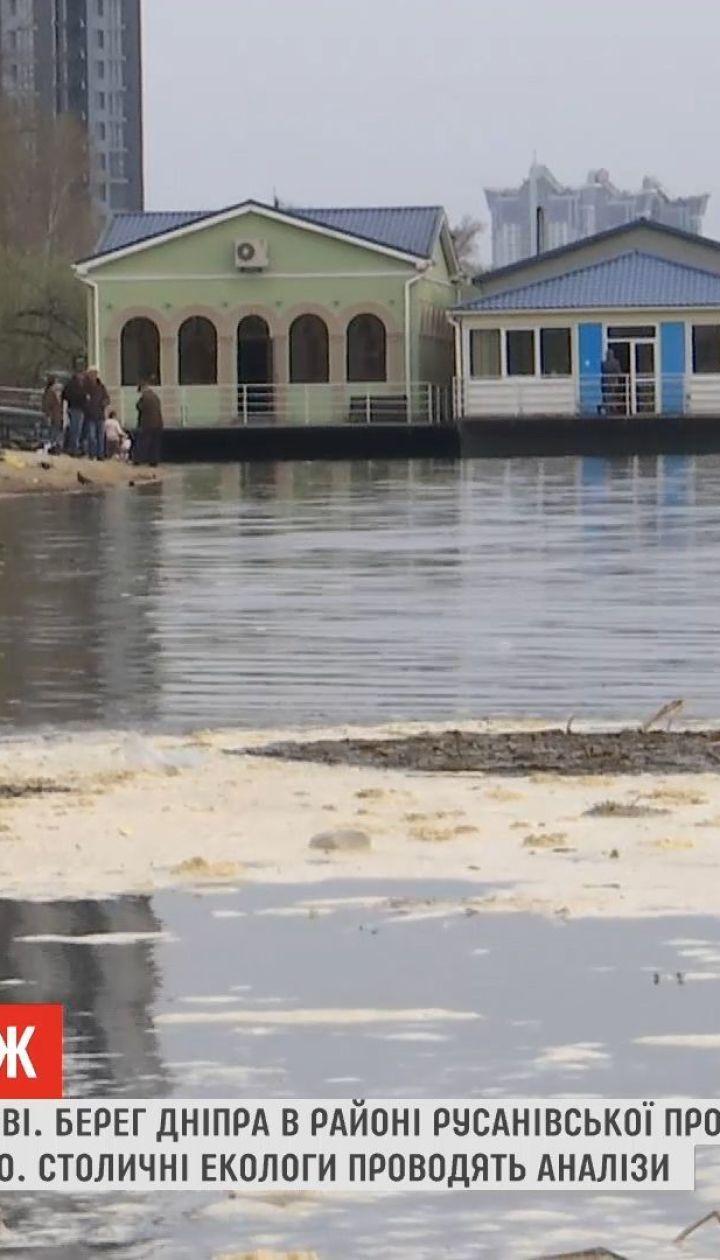 Берег Днепра в районе Русановской протоки покрылся белыми пятнами и толстой пеной