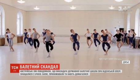 Б'ють і смикають за волосся: у Віденській опері викладачів балету звинуватили у знущаннях