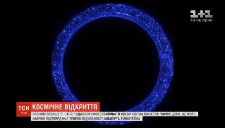 Вченим вдалося сфотографувати ореол світла навколо чорної діри