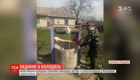 Женщина выжила после падения в 17-метровый колодец в Днепропетровской области
