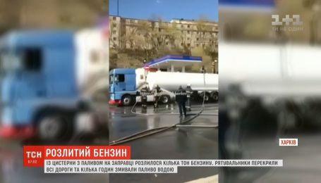 Несколько тонн бензина разлились в центре Харькова