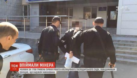 Срывал заседания суда за деньги: телефонного минера поймали в Днепре