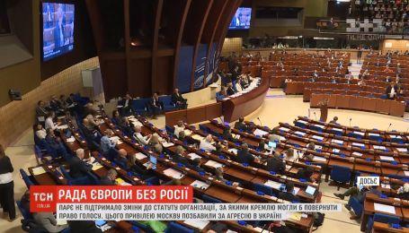 Росія не повертається в ПАРЄ як повноцінний член організації