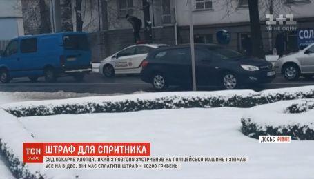 Парень, который пробежался по патрульной машине, получил штраф в 10 тысяч гривен
