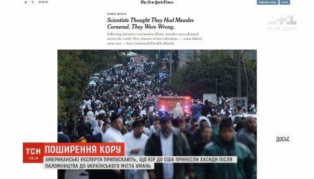 Американські експерти припускають, що кір до США прийшов з України