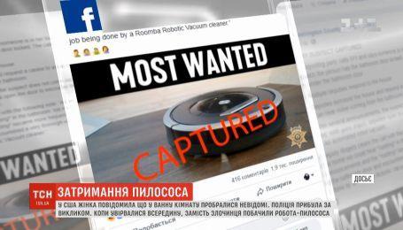 Американські поліцейські прибули ловити грабіжника, а виявила робота-пилососа