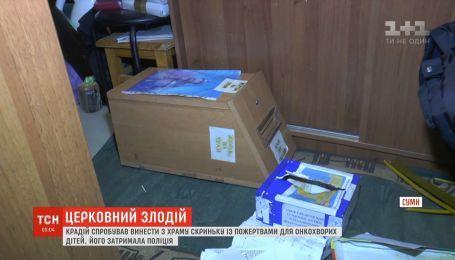 Мужчина похитил из сумского храма пожертвования для онкобольных детей