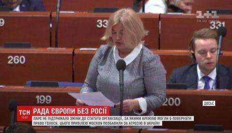 В ПАСЕ не поддержали изменения, по которым РФ могли вернуть право голоса