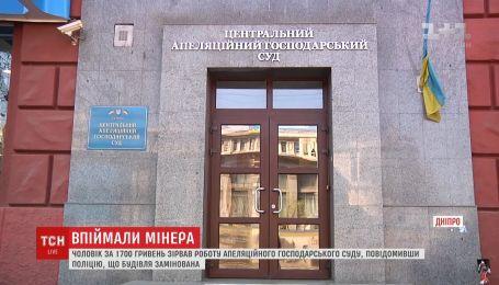 "Мужчина за 1700 гривен сообщил о ""минировании"" и сорвал работу суда в Днепре"