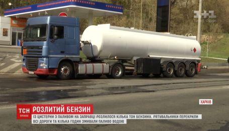 Из цистерны бензовоза вылились несколько тонн бензина в Харькове