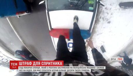 Суд наказал парня немалым штрафом за пробежку по полицейской машине