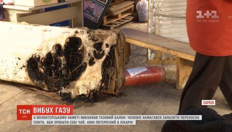 У волонтерському наметі в Харкові вибухнув газовий балон