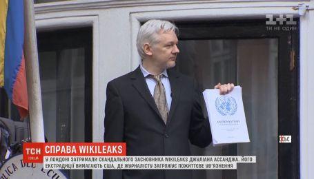 У Лондоні затримали засновника WikiLeaks, який переховувався у посольстві Еквадору