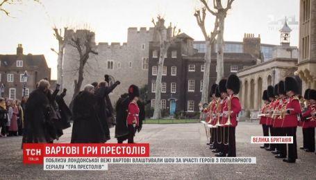 """Біля Лондонського Тауера влаштували перфоманс за участю героїв """"Гри престолів"""""""
