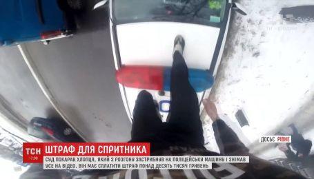 Хлопця, який застрибнув на поліційну автівку, змусять заплатити штраф