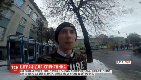 Суд обязал парня заплатить более 10 тысяч гривен за прыжок на машину копов