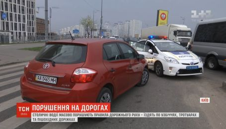 Аби швидше оминути затори, столичні водії не соромляться порушувати на очах у копів