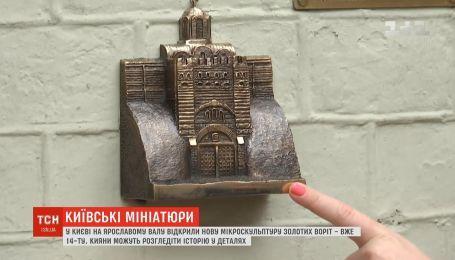 История в деталях: в столице презентовали микроскульптуру Золотых ворот