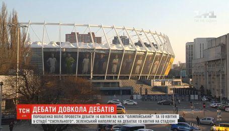 """НСК """"Олімпійський"""" готовий до організації дебатів, навіть якщо приїде тільки Зеленський"""