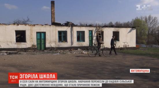 На Житомирщині діти навчатимуться у сільраді, бо згоріла школа. Селяни заявляють про умисний підпал