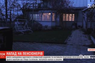 На Буковине грабители пытали супругов-пенсионеров