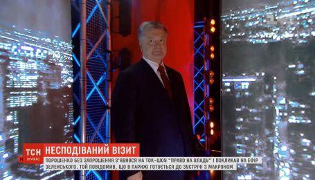 """Порошенко без приглашения появился в ток-шоу """"Право на власть"""" и публично пообщался с Зеленским"""