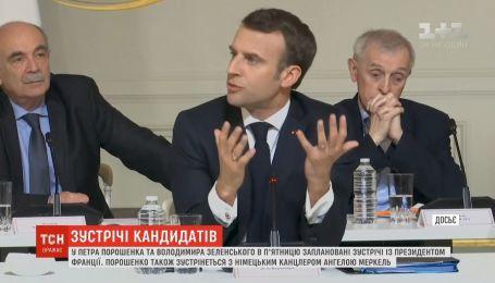 В обоих кандидатов в президенты Украины запланирована встреча с Макроном