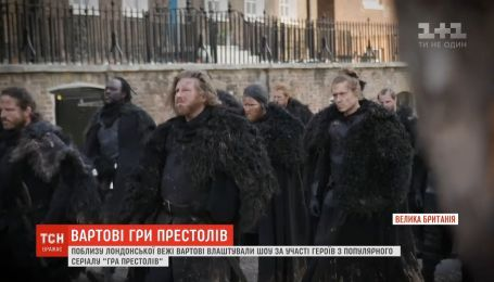 """В Лондоне стражи устроили шоу с участием героев """"Игры престолов"""""""