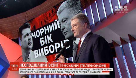 """Порошенко і Зеленський публічно поговорили телефоном в ток-шоу """"Право на владу"""""""