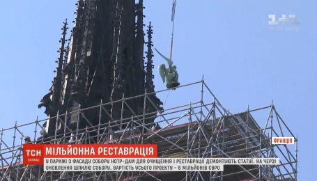 В Париже с фасада Нотр-Дама демонтируют статуи для реставрации