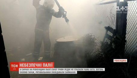 Палії сухої трави ледь не спалили чужу хату на Рівненщині
