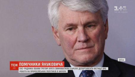 Экс-советника Барака Обамы обвинили во лжи о работе на Януковича