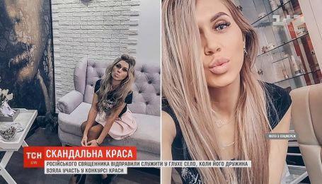 Российского священника отправили служить в глухую деревню из-за эффектных фото жены в Сети