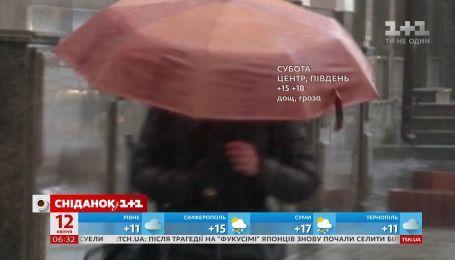 На выходных в Украине будет прохладно и дождливо