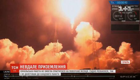 """Космічний апарат """"Берешіт"""" розбився під час спроби спуститися на поверхню Місяця"""