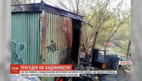 У Запоріжжі під час пожежі в будівельному вагончику загинули троє людей
