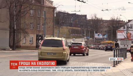 Влада Литви пропонує своїм громадянам відмовитись від старого авто за тисячу євро