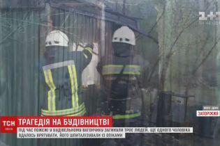 В Запорожье в вагончике на территории стройки сгорели заживо три человека