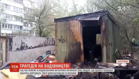 В Запорожье горел строительный вагончик, есть погибшие и пострадавшие