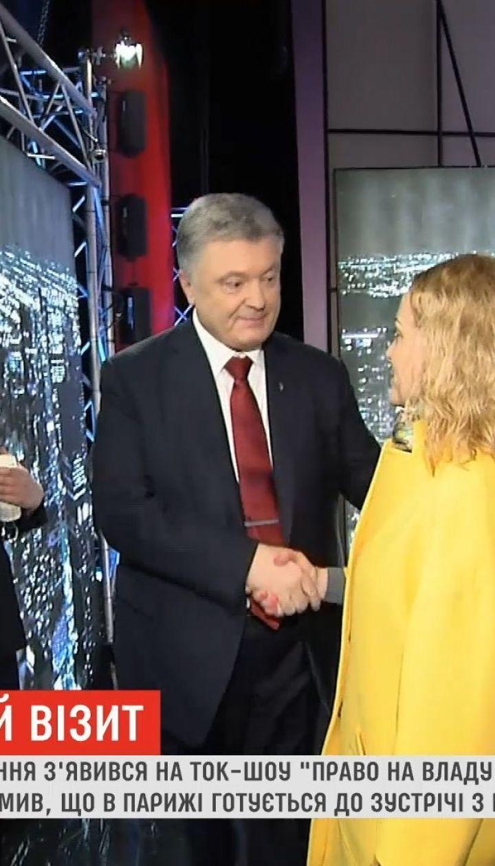 """Порошенко объяснил, почему приехал на эфир """"Право на власть"""" без приглашения"""