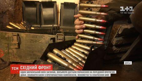Один український воїн загинув, восьмеро отримали поранення на передовій